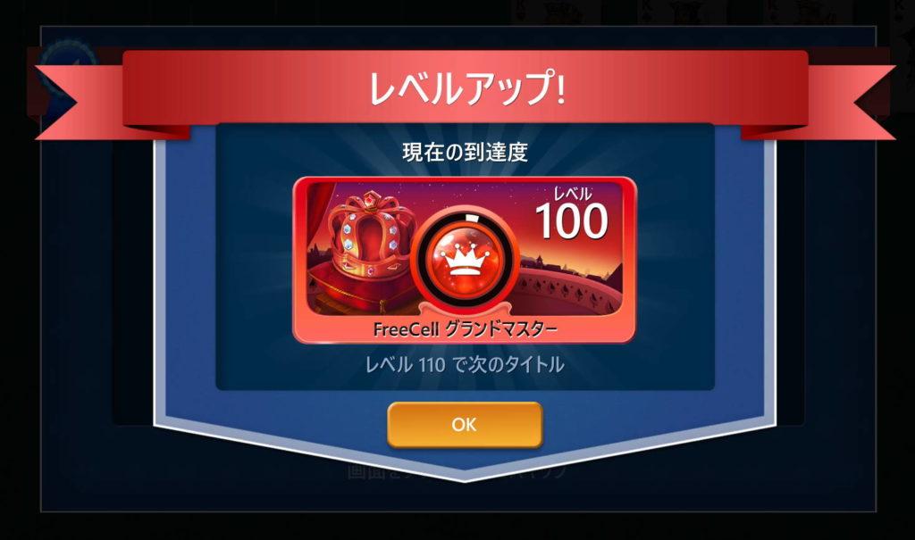 【勝率99%】グランドマスターが教える ゲーム フリーセルの攻略方法